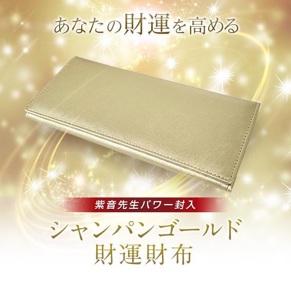 紫音先生のシャンパンゴールド財運財布