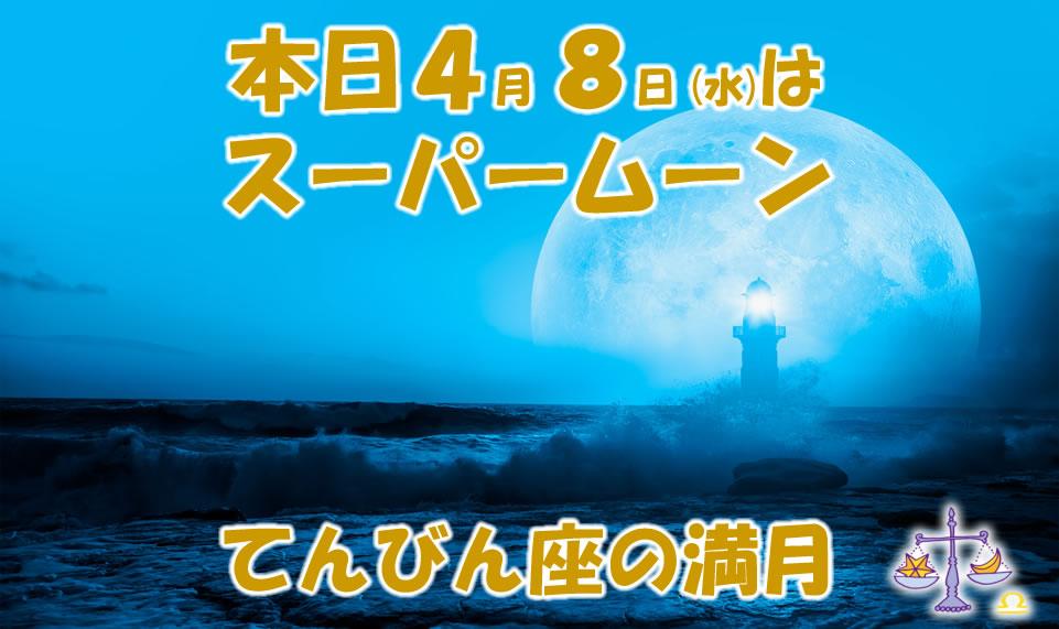 本日4月8日はスーパームーンの満月