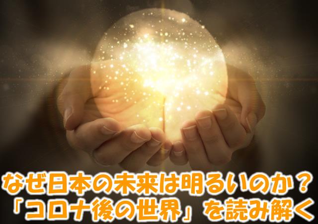 なぜ日本の未来は明るいのか?「コロナ後の世界」を読み解く
