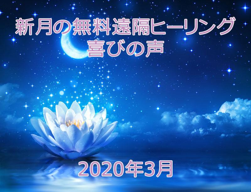 喜びの声☆2020年3月