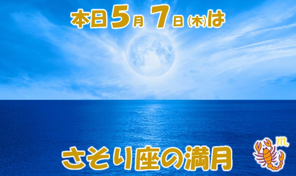 本日5月7日(木)はさそり座の満月