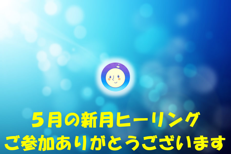新月の無料ヒーリング参加ありがとうございます。