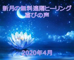 新月の無料遠隔ヒーリング喜びの声☆2020年4月