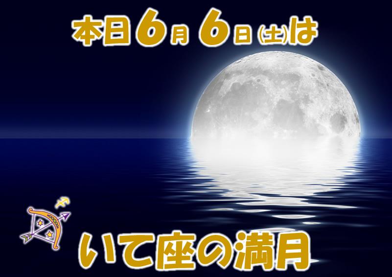本日いて座の満月