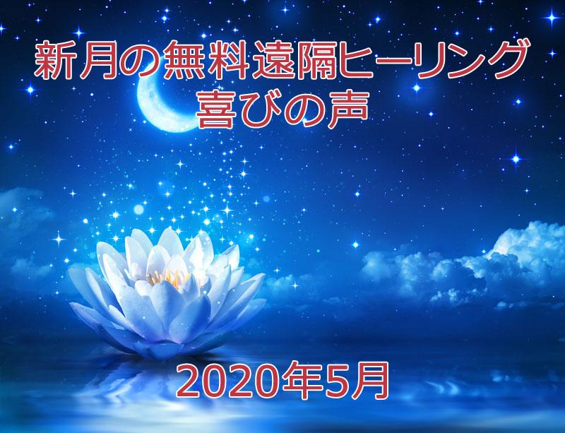 新月の無料遠隔ヒーリング喜びの声☆2020年5月