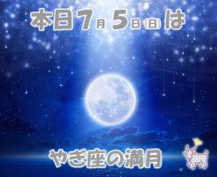 本日7月5日はやぎ座の満月