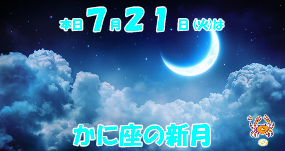 本日7月21日はかに座の新月