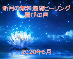 新月の無料遠隔ヒーリング喜びの声☆2020年6月