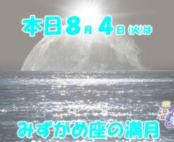 本日8月4日はみずがめ座の満月