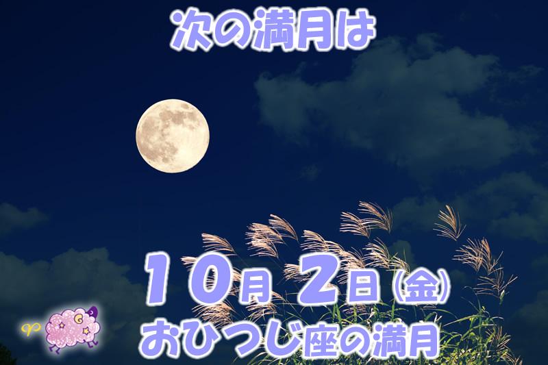 2020年10月2日おひつじ座の満月