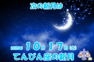 2020年10月17日(土)てんびん座の新月