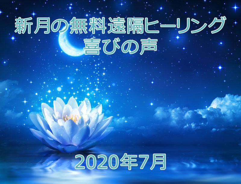 新月の無料遠隔ヒーリング喜びの声☆2020年7月