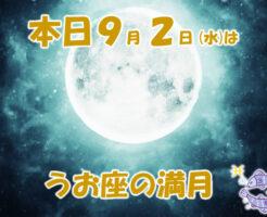 本日9月2日はうお座の満月
