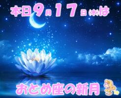 本日9月17日は、おとめ座の新月