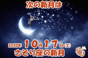 2020年10月さそり座の新月
