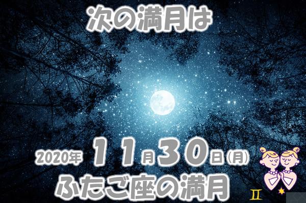 2020 満月 願い事 【満月と新月】の違いは?月のパワーで願いを叶える方法