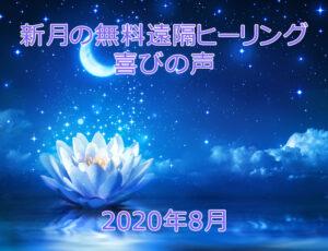 新月の無料遠隔ヒーリング喜びの声☆2020年8月