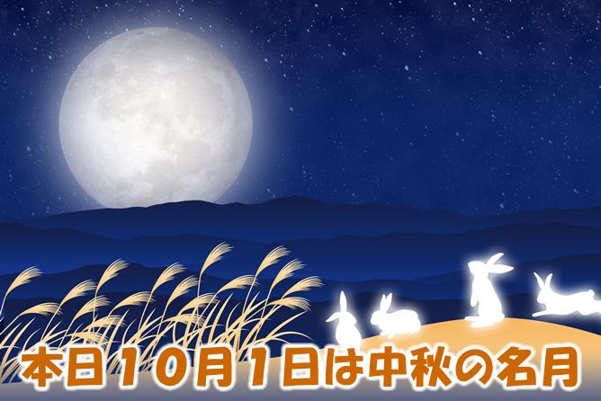 本日10月1日は中秋の名月