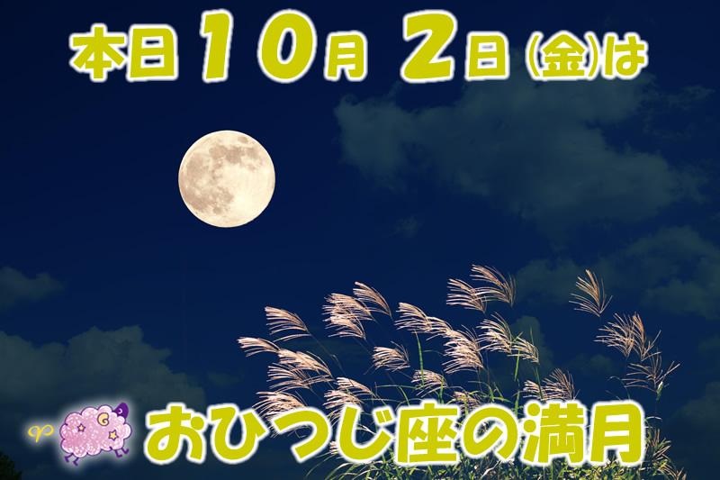 本日10月2日(金)はおひつじ座の満月