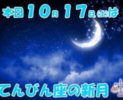 本日10月17日はてんびん座の新月