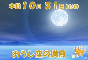 本日10月31日はおうし座の満月