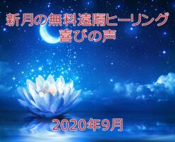 新月の無料遠隔ヒーリング喜びの声☆2020年9月