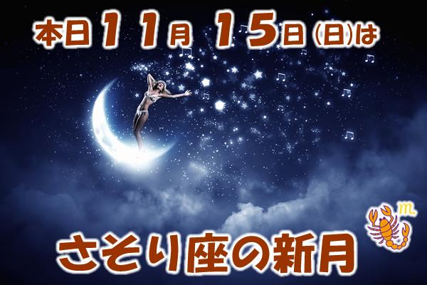 本日11月15日はさそり座の新月