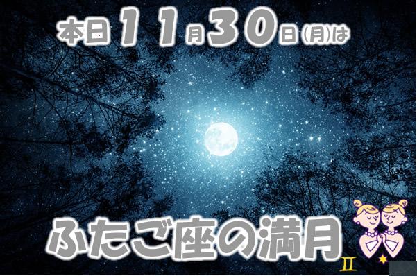 本日11月30日(月)はふたご座の満月
