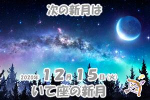 2020年12月15日いて座の新月
