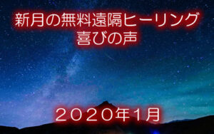 【喜びの声】2020年1月新月の無料ヒーリング