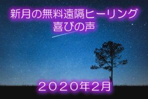 【喜びの声】2020年2月新月の無料ヒーリング