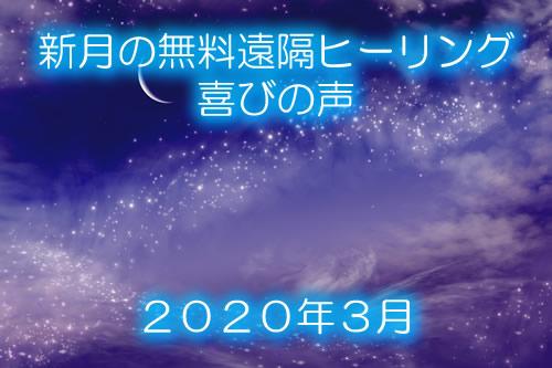【喜びの声】2020年3月新月の無料ヒーリング