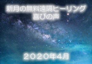 【喜びの声】2020年4月新月の無料ヒーリング