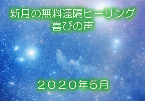 【喜びの声】2020年5月新月の無料ヒーリング