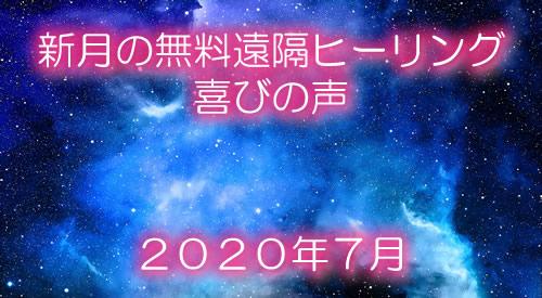 【喜びの声】2020年7月新月の無料ヒーリング