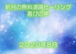 【喜びの声】2020年8月新月の無料ヒーリング
