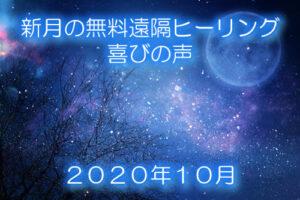 【喜びの声】2020年10月新月の無料ヒーリング