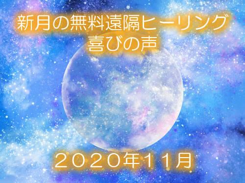 【喜びの声】2020年11月新月の無料ヒーリング