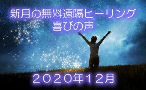 【喜びの声】2020年12月新月の無料ヒーリング