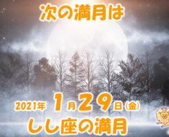 2021年1月29日しし座の満月