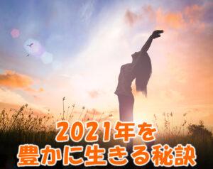 2021年を豊かに生きる秘訣