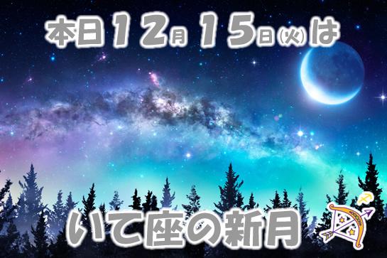 本日12月25日は、いて座の新月