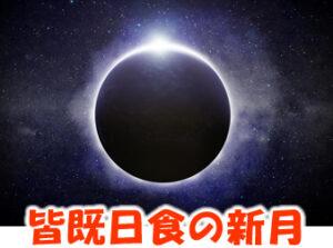 皆既日食の新月