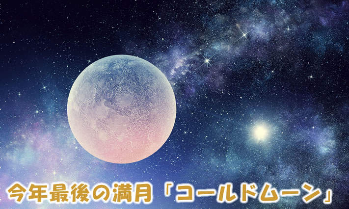 今年最後の満月「コールドムーン」