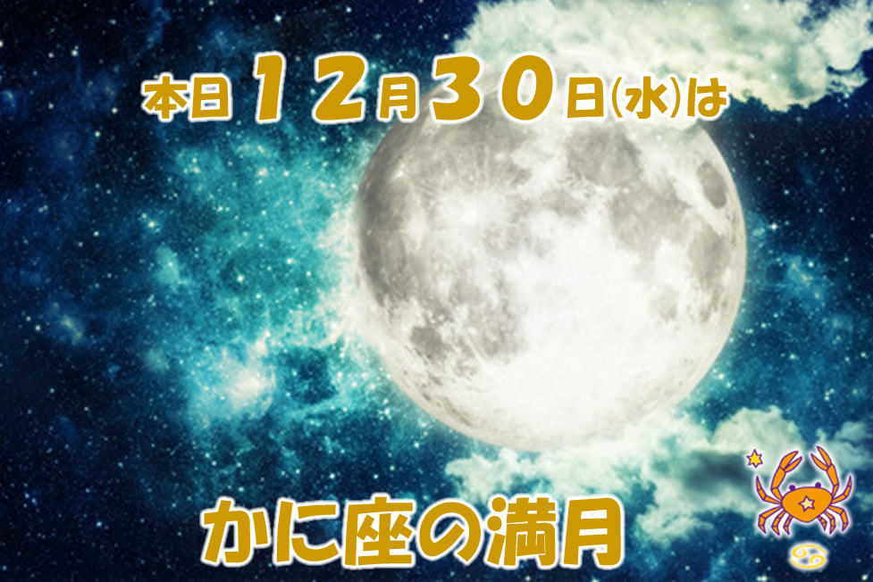 本日はかに座の満月