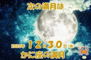 2020年12月かに座の満月