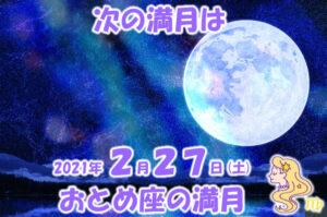 2021年2月おとめ座の満月
