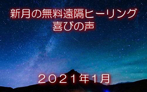 【喜びの声】2021年1月新月の無料ヒーリング