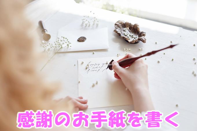 感謝のお手紙を書く