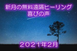 【喜びの声】2021年2月新月の無料ヒーリング